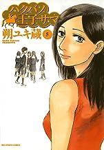 表紙: ハクバノ王子サマ(5) (ビッグコミックス) | 朔ユキ蔵