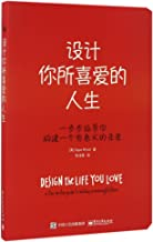 Design the Life You Love (Chinese Edition)
