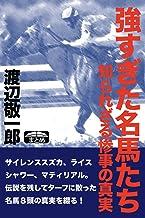 表紙: 強すぎた名馬たち 知られざる惨事の真実 (クラップ・まとめ文庫)   渡辺 敬一郎