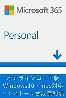 【3000円キャッシュバック実施中 12/24まで】Microsoft 365 Personal(最新 1年版)|オンラインコード版|Win/Mac/iPad|インストール台数無制限(同時使用可能台数5台)