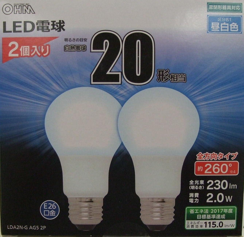 強盗セミナーコインOHM LED電球 一般電球形 20形相当 口金直径26mm 昼白色  2個入り[品番]06-1742 LDA2N-G AG5 2P