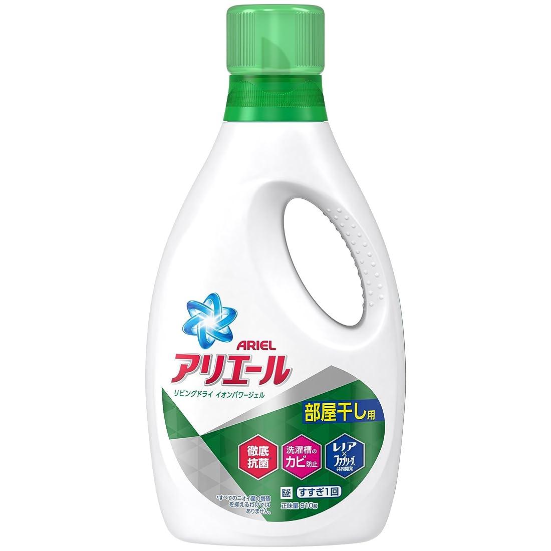 注釈ウイルスゴネリル洗濯洗剤 液体 部屋干し アリエール 本体(910g)