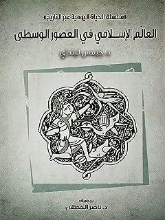 العالم الإسلامي في العصور الوسطى