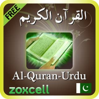 Best quran e majeed with urdu translation Reviews