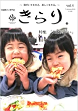 発達障害専門雑誌 季刊誌「きらり。」vol.4