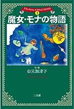 表紙: 魔女・モナの物語 The Story of Witch MONA 1 | 山元 加津子