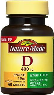 大塚製薬 ネイチャーメイド ビタミンD(400I.U.) 60粒