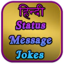 Hindi Status Message Jokes