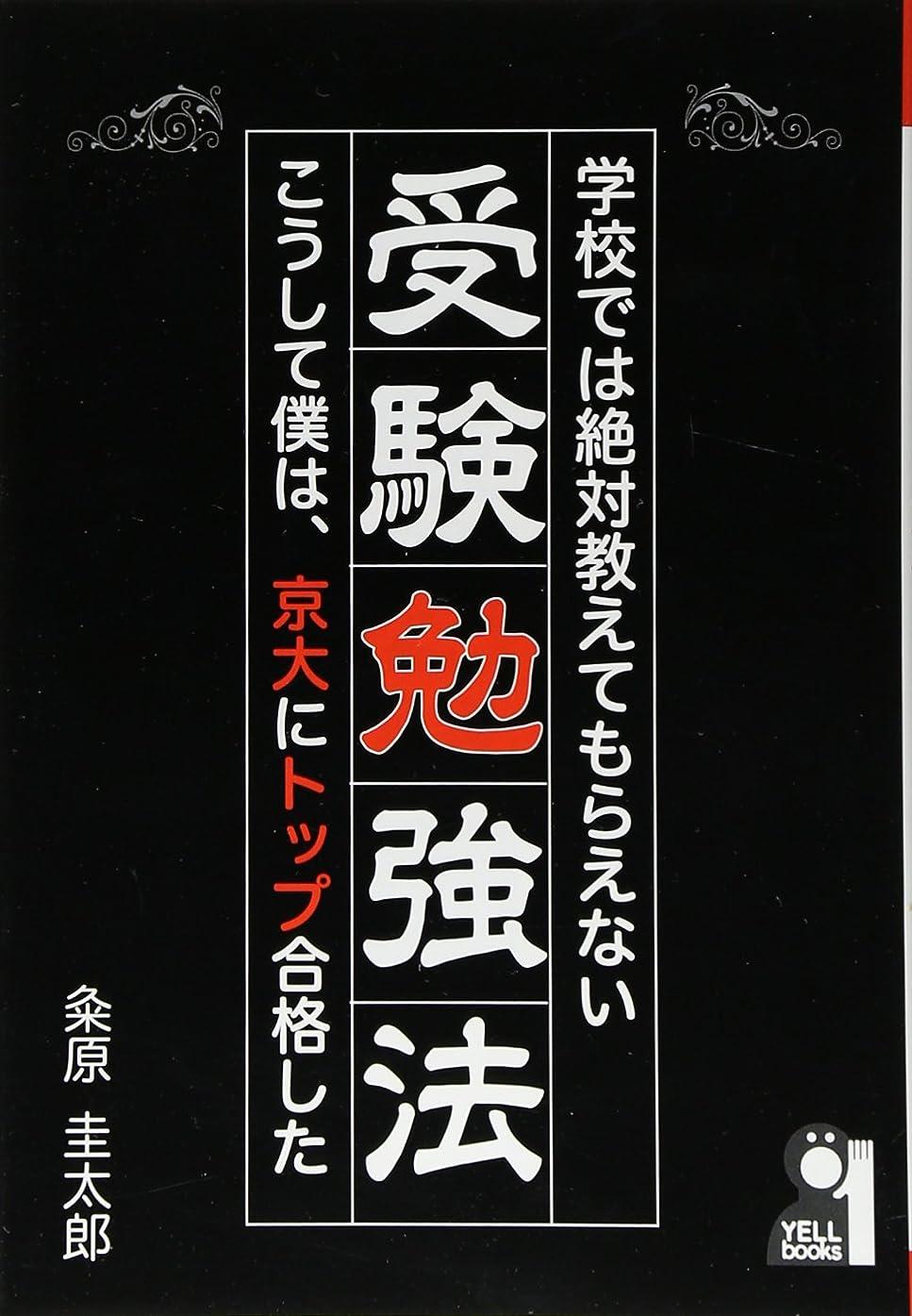 狭いしないでください疾患学校では絶対教えてもらえない受験勉強法~こうして僕は、京大にトップ合格した~ (YELL books)