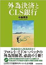 表紙: 外為決済とCLS銀行 | 中島 真志
