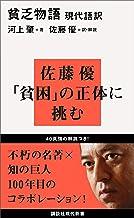 表紙: 現代語訳 貧乏物語 (講談社現代新書) | 河上肇