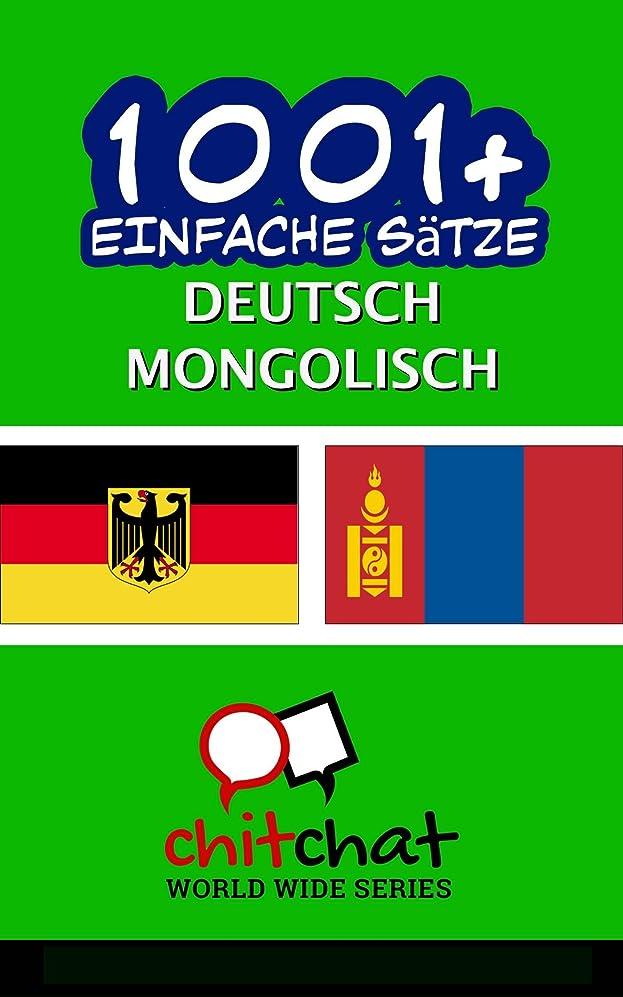 数利益無秩序1001+ Einfache S?tze Deutsch - Mongolisch (German Edition)