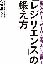 表紙: 世界のエリートがIQ・学歴よりも重視! 「レジリエンス」の鍛え方 | 久世 浩司