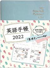 英語手帳 2022年版 ミニ版アイスグリーン