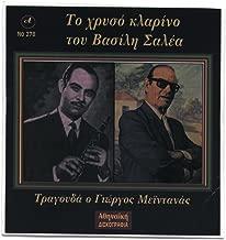 Vasilis Saleas Giorgos Meintanas