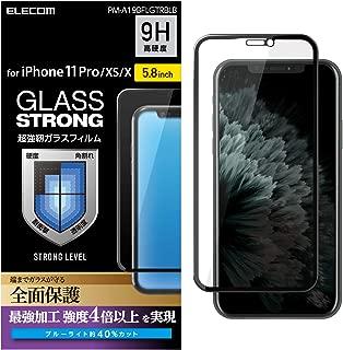 エレコム iPhone 11 Pro/iPhone XS/iPhone X 強化ガラス フィルム フルカバーガラス 3次強化 [角割れにも強い最強加工] ブルーライト ブラック PM-A19BFLGTRBLB