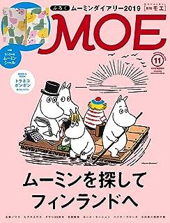 MOE (モエ) 2018年11月号 [雑誌] (特集 ムーミンを探してフィンランドへ/付録 ムーミンダイアリー&シール)