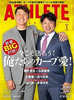 広島アスリートマガジン2020年1月号[今こそ語ろう!  俺たちのカープ愛! ]