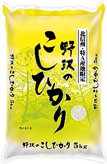 野沢農産生産組合 精米 平成30年産 長野県北信州産 特A 野沢のこしひかり 5kg