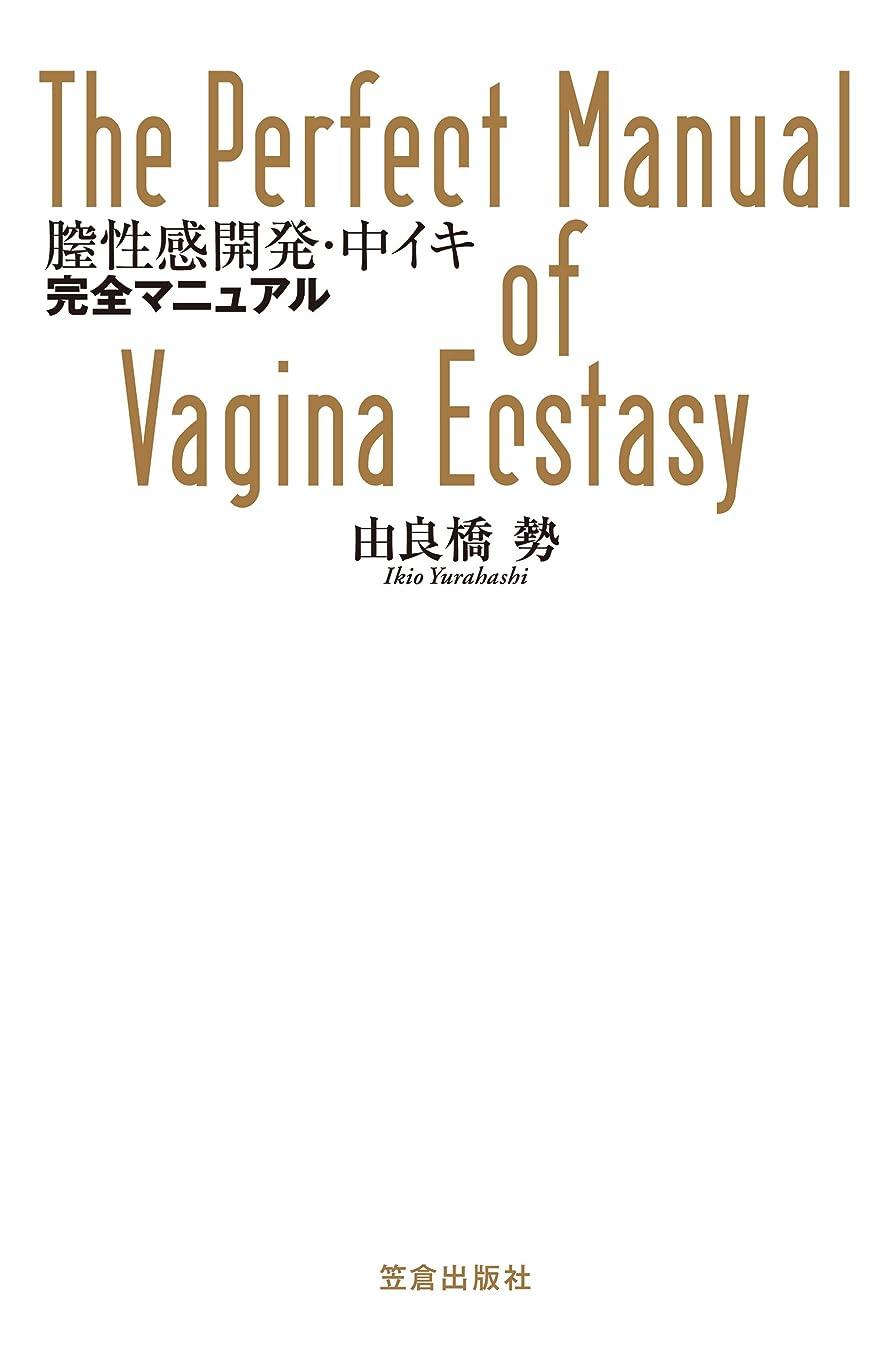 ヘルメット大理石吸い込む膣性感開発?中イキ完全マニュアル (サクラBooks)