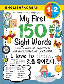 My First 150 Sight Words Workbook: (Ages 6-8) Bilingual (English / Korean) (¿¿ / ¿¿¿): Learn to Write 150 and Read 500 Sig...