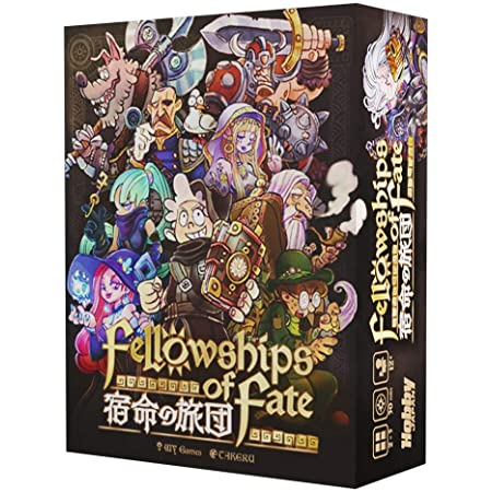 ホビージャパン 宿命の旅団 Fellowships of Fate (2-5人用 30分 12才以上向け) ボードゲーム