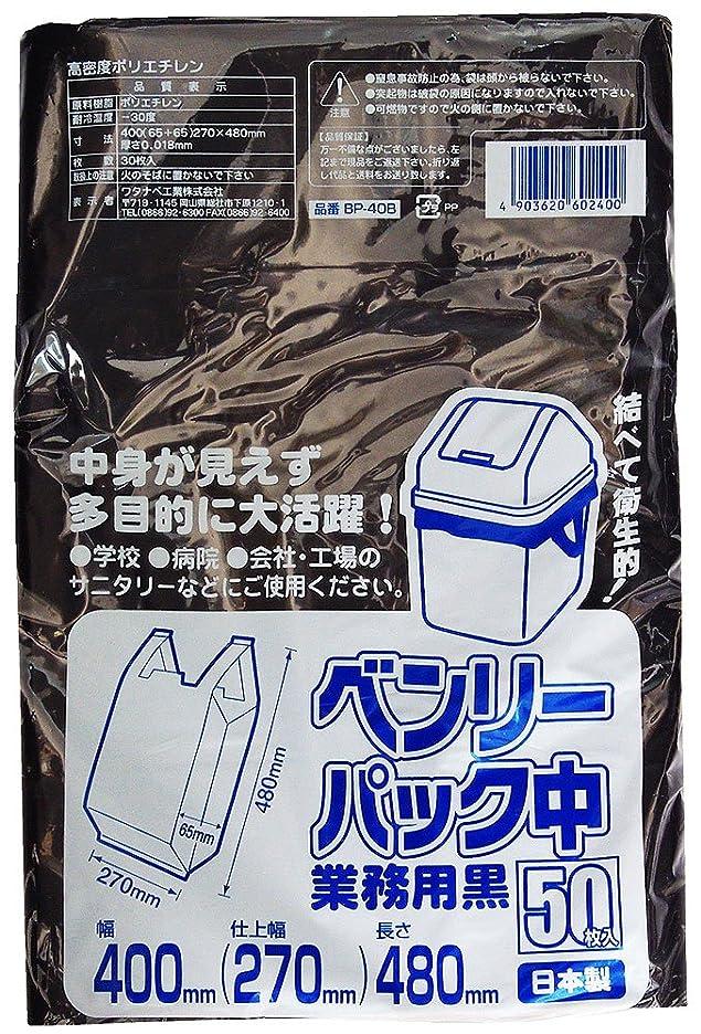 委任する陰気ハシーワタナベ工業 ポリ袋 業務用ベンリーパック中 50枚入 黒 BP-40B