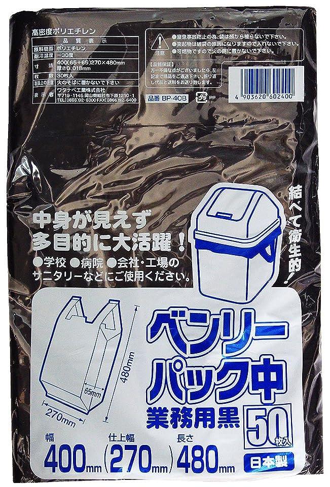 クマノミアイドルどうやらワタナベ工業 ポリ袋 業務用ベンリーパック中 50枚入 黒 BP-40B