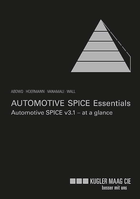 まどろみのあるできない応答Automotive SPICE Essentials: Automotive SPICE v3.1 – at a glance (E/E Engineering Essentials) (English Edition)