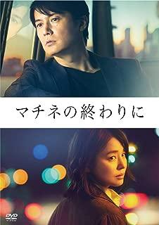 【Amazon.co.jp限定】マチネの終わりに DVD通常版(DVD1枚組)(非売品プレスシート付き)