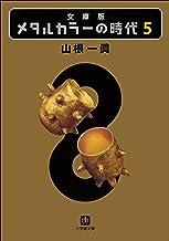 表紙: メタルカラーの時代5 (小学館文庫)   山根一眞