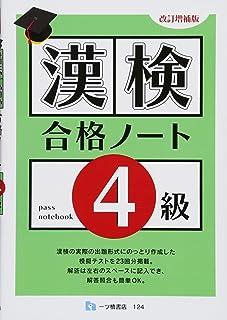 漢検合格ノート4級 改訂増補版
