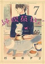 表紙: 純喫茶ねこ (7) (バーズコミックス) | 杉崎ゆきる