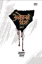 Anolkhi Disha - Part 1 (Marathi Edition)