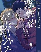 理性的パーバートロマンス after story (ドットブルームコミックスDIGITAL)