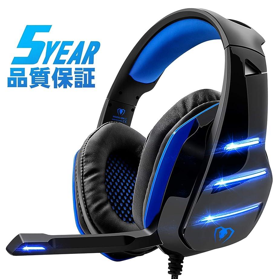 材料舌パーツBeexcellent ゲーミングヘッドセット PS4 ヘッドセット マイク付 重低音強化 有線 高音質 3.5mm GM-3青