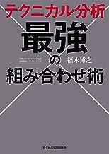 表紙: テクニカル分析 最強の組み合わせ術 (日本経済新聞出版) | 福永博之