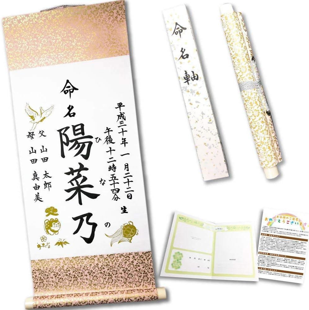 Naming Hanging Scroll, Japanese Traditional Naming Event. Wall Hanging