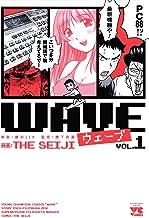 表紙: WAVE 1 (ヤングチャンピオン・コミックス) | THESEIJI