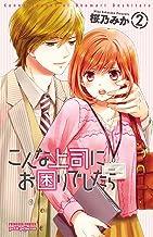 表紙: こんな上司にお困りでしたら 2 (プリンセス・コミックス プチプリ) | 桜乃みか