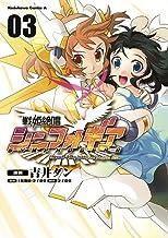 表紙: 戦姫絶唱シンフォギア(3) (角川コミックス・エース) | 吉井 ダン
