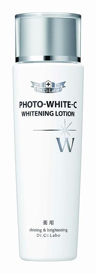 仮定する咲く誘導ドクターシーラボ フォトホワイトC 薬用ホワイトニングローション 180ml 化粧水 [医薬部外品]