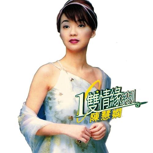 Huan Qiu Yi Shuang Qing Yuan Xi Lie - Chen Hui Xian by