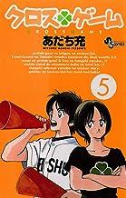 表紙: クロスゲーム(5) (少年サンデーコミックス)   あだち充