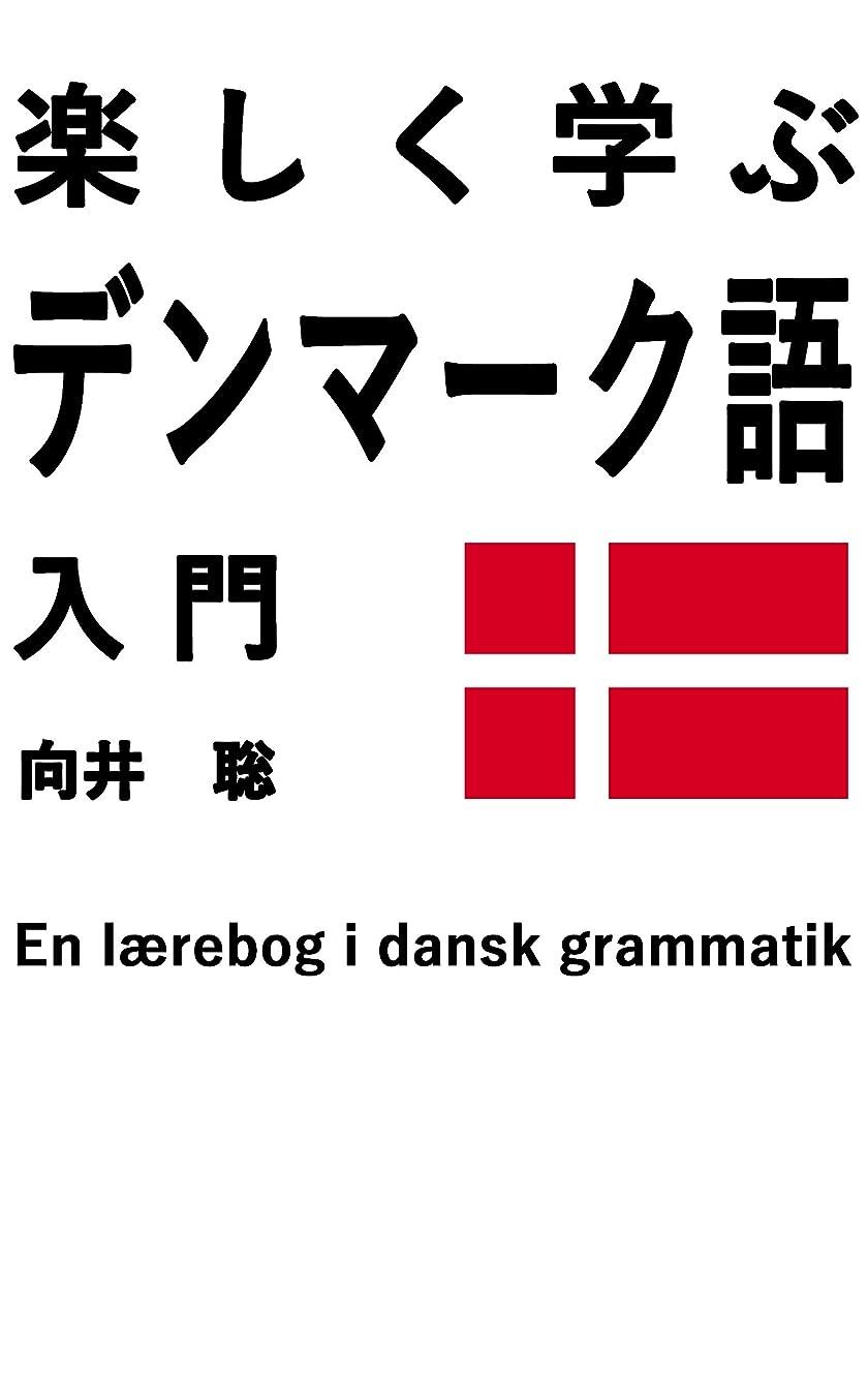 よく話される啓発する虫を数える楽しく学ぶデンマーク語入門