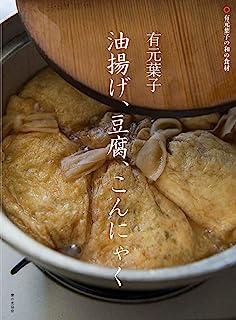 有元葉子 油揚げ、豆腐、こんにゃく