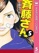 斉藤さん 5 (マーガレットコミックスDIGITAL)