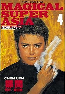 深く美しきアジア(4) (アフタヌーンコミックス)