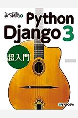 Python Django 3超入門 Kindle版