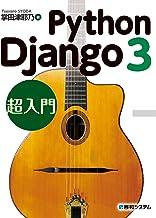 表紙: Python Django 3超入門 | 掌田津耶乃